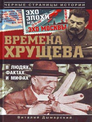 cover image of Времена Хрущева. В людях, фактах и мифах