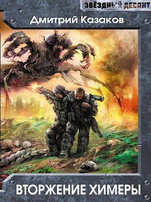 cover image of Вторжение Химеры