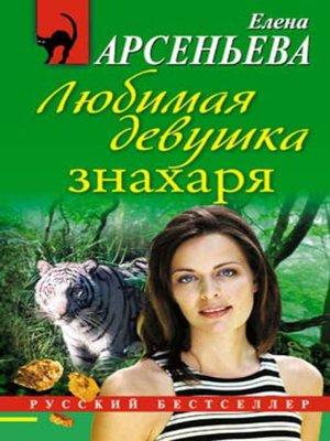 cover image of Любимая девушка знахаря