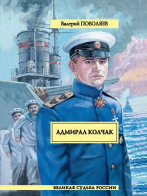 cover image of Адмирал Колчак