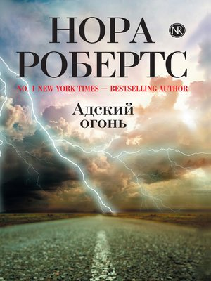 cover image of Адский огонь