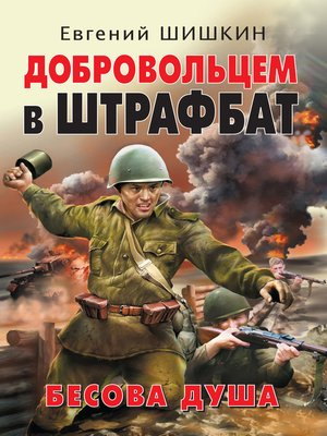cover image of Добровольцем в штрафбат. Бесова душа