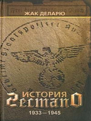 cover image of История гестапо