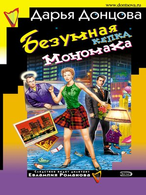 cover image of Безумная кепка Мономаха