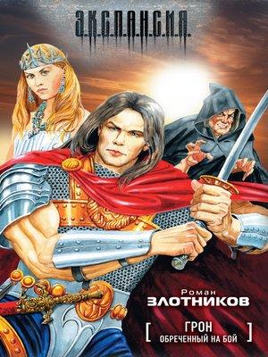 cover image of Обреченный на бой