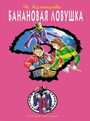 cover image of Банановая ловушка