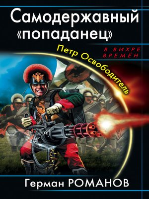 cover image of Самодержавный «попаданец». Петр Освободитель