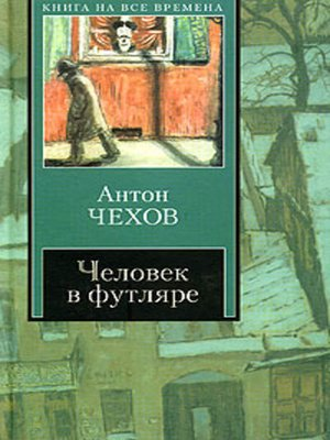 cover image of Человек в футляре (Сборник)
