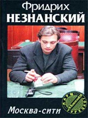 cover image of Москва-сити