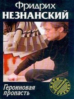 cover image of Героиновая пропасть