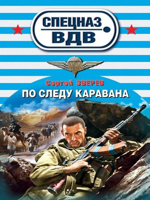 cover image of По следу каравана