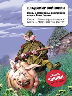 cover image of Жизнь и необычайные приключения солдата Ивана Чонкина. Лицо неприкосновенное