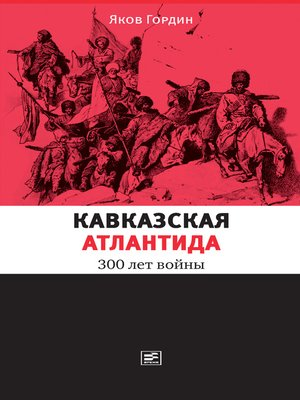 cover image of Кавказская Атлантида. 300 лет войны