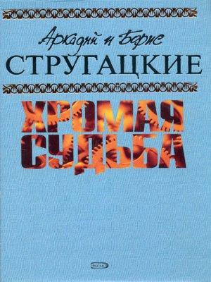 cover image of Без оружия