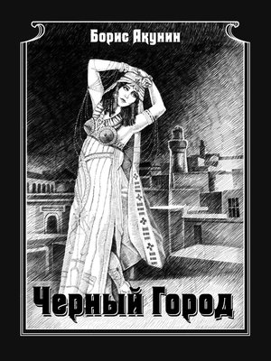 cover image of Чёрный город