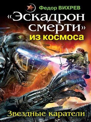 cover image of «Эскадрон смерти» из космоса. Звездные каратели