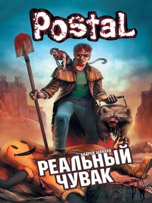 cover image of Реальный Чувак
