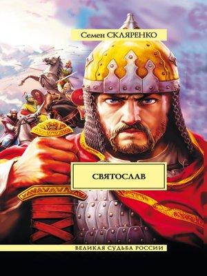 cover image of Святослав