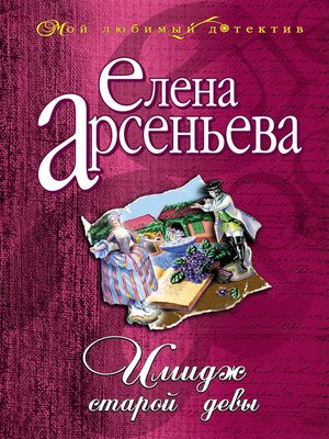 cover image of Имидж старой девы
