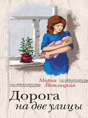 cover image of Дорога на две улицы