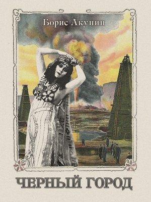 cover image of Чёрный город (с иллюстрациями)