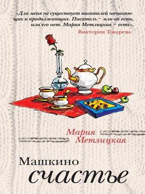 cover image of Машкино счастье (сборник)