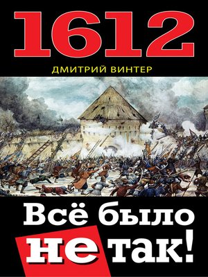 cover image of 1612. Все было не так!