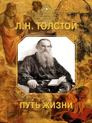 cover image of Путь жизни