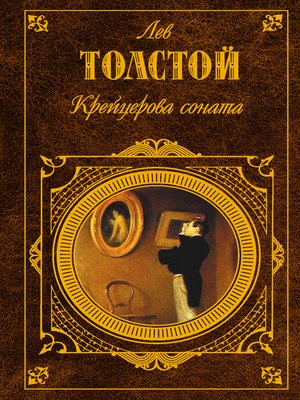 cover image of Крейцерова соната