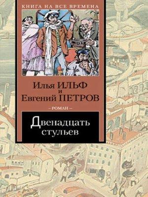 cover image of Двенадцать стульев