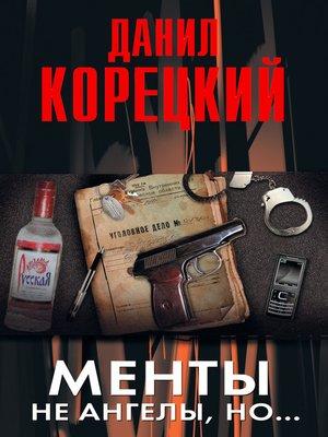 cover image of Менты не ангелы, но...