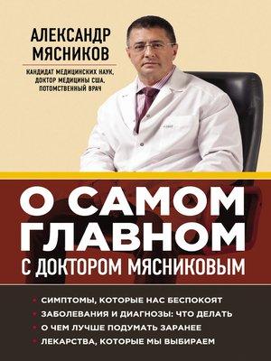 cover image of О самом главном с доктором Мясниковым