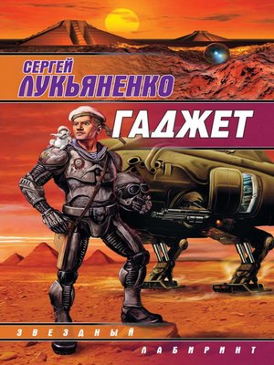 cover image of Наносказочка