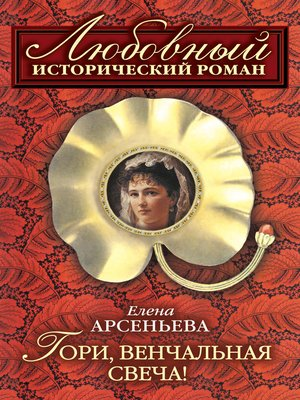 cover image of Гори, венчальная свеча