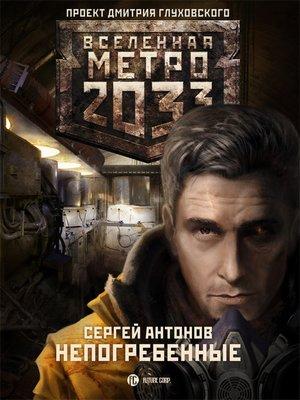 cover image of Непогребенные