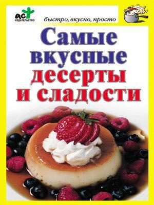 cover image of Самые вкусные десерты и сладости