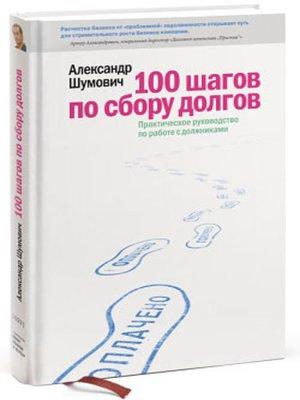 cover image of 100 шагов по сбору долгов. Практическое руководство по работе с должниками.