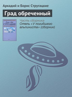 cover image of Град обреченный