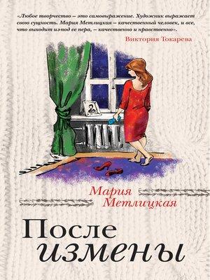 cover image of После измены (сборник)
