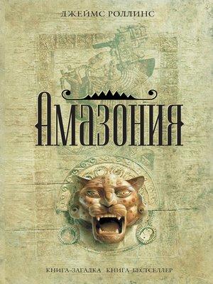 cover image of Амазония