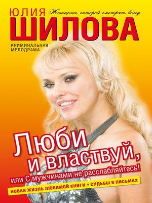 cover image of Люби и властвуй, или С мужчинами не расслабляйтесь!
