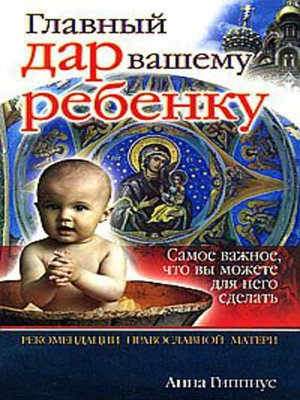 cover image of Главный дар вашему ребенку