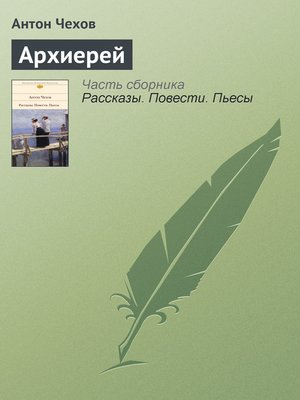 cover image of Архиерей