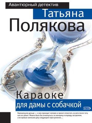 cover image of Караоке для дамы с собачкой
