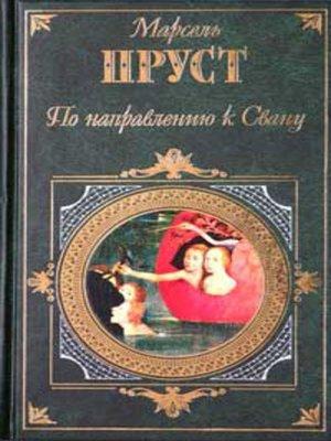cover image of По направлению к Свану