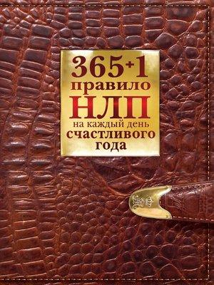 cover image of 365 + 1 правило НЛП на каждый день счастливого года