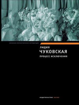 cover image of Софья Петровна