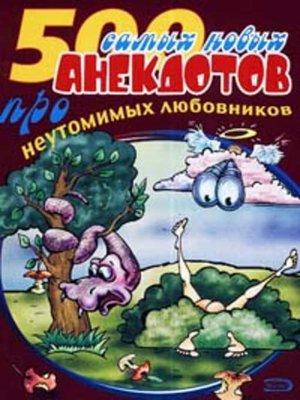 cover image of 500 анекдотов про любовников