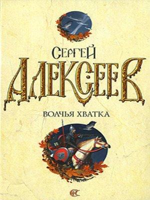cover image of Волчья хватка