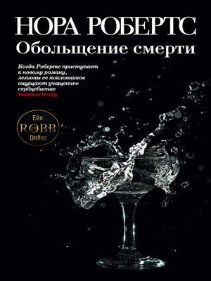 cover image of Обольщение смерти